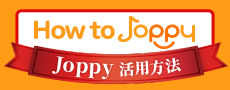 How to Joppy Joppy活用方法