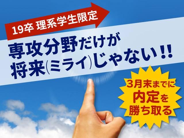 Joppy-UP!19卒【理系限定】企業マッチングイベント