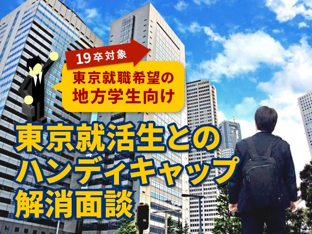 【東京就職希望の地方学生向け】東京就活生とのハンディキャップ解消面談