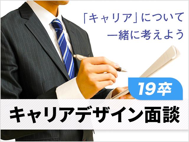 【Joppyキャリアデザイン面談】