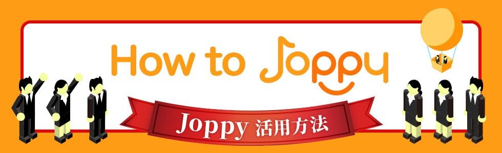 Joppy 活用方法